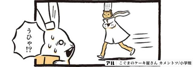 『こぐまのケーキ屋さん』第4集より抜粋。