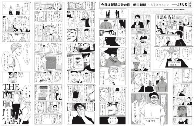 10月20日掲載の新聞広告。『左ききのエレン』のオリジナルストーリーが描かれる。主人公の所属する目黒広告社が、メガネ販売の「JINS」が販売する機能性レンズ「JINS VIOLET+(ジンズ  バイオレットプラス)」の新聞広告の依頼を受ける。競合コンペの相手としてGO、そして三浦さんが登場。