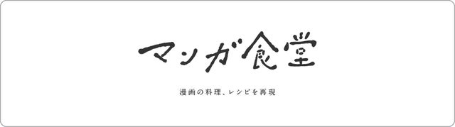 本レシピ記事はumebon(梅本ゆうこ)さん運営の「マンガ食堂」に掲載されたエントリーから寄稿いただき掲載されています。
