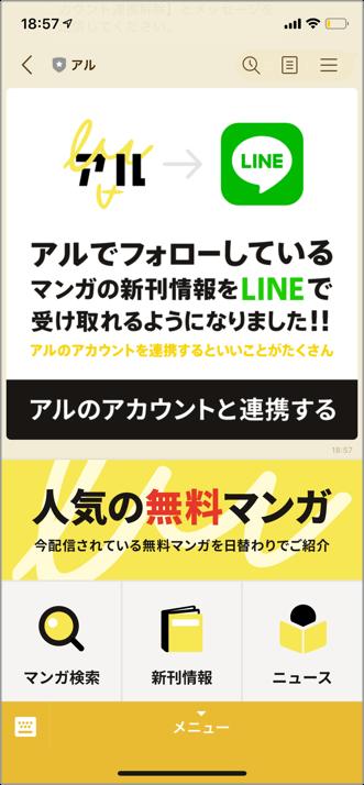 line マンガ 通知