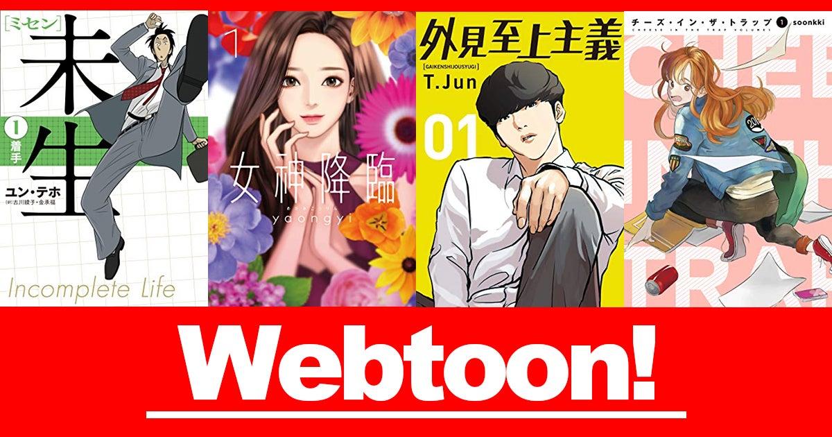 クラス 漫画 イテウォン