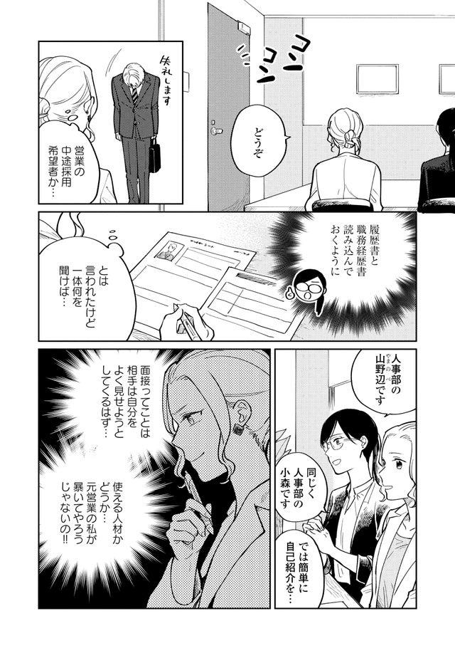 (c)ユニ/祥伝社
