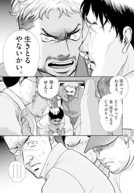 ©︎柏木ハルコ/小学館