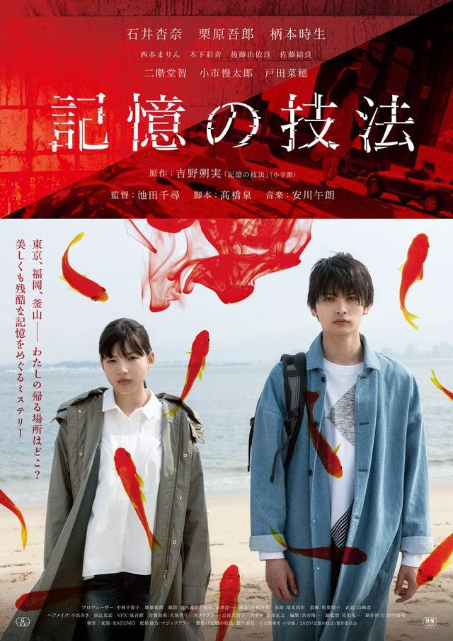 『記憶の技法』   11月27日(金)よりヒューマントラストシネマ渋谷ほか全国公開