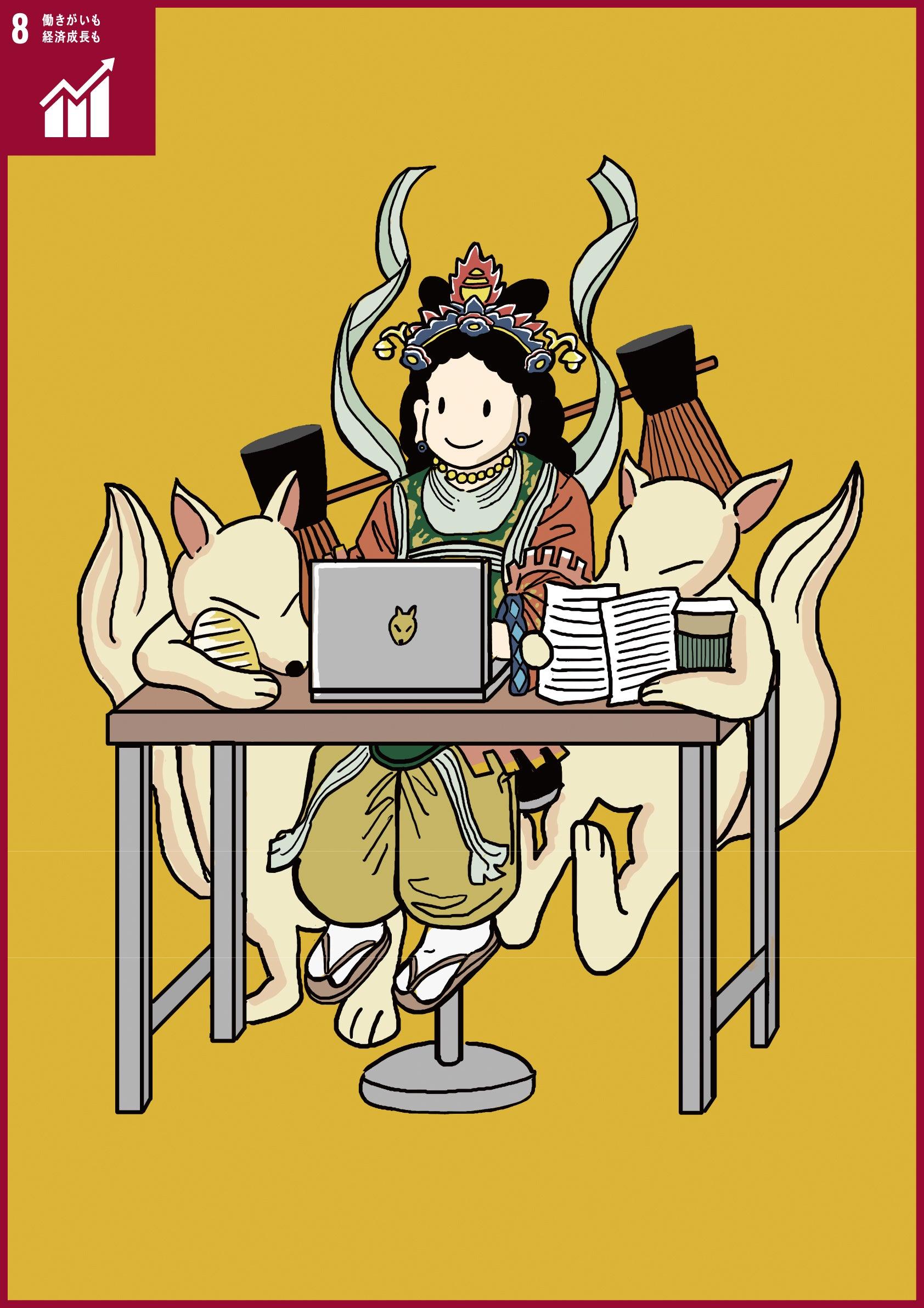 最上位経王大菩薩(さいじょういきょうおうだいぼさつ)  食料と農作や厄払の象徴「稲穂・鎌」を持つ労働守護や衆生済度のために出現した菩薩。