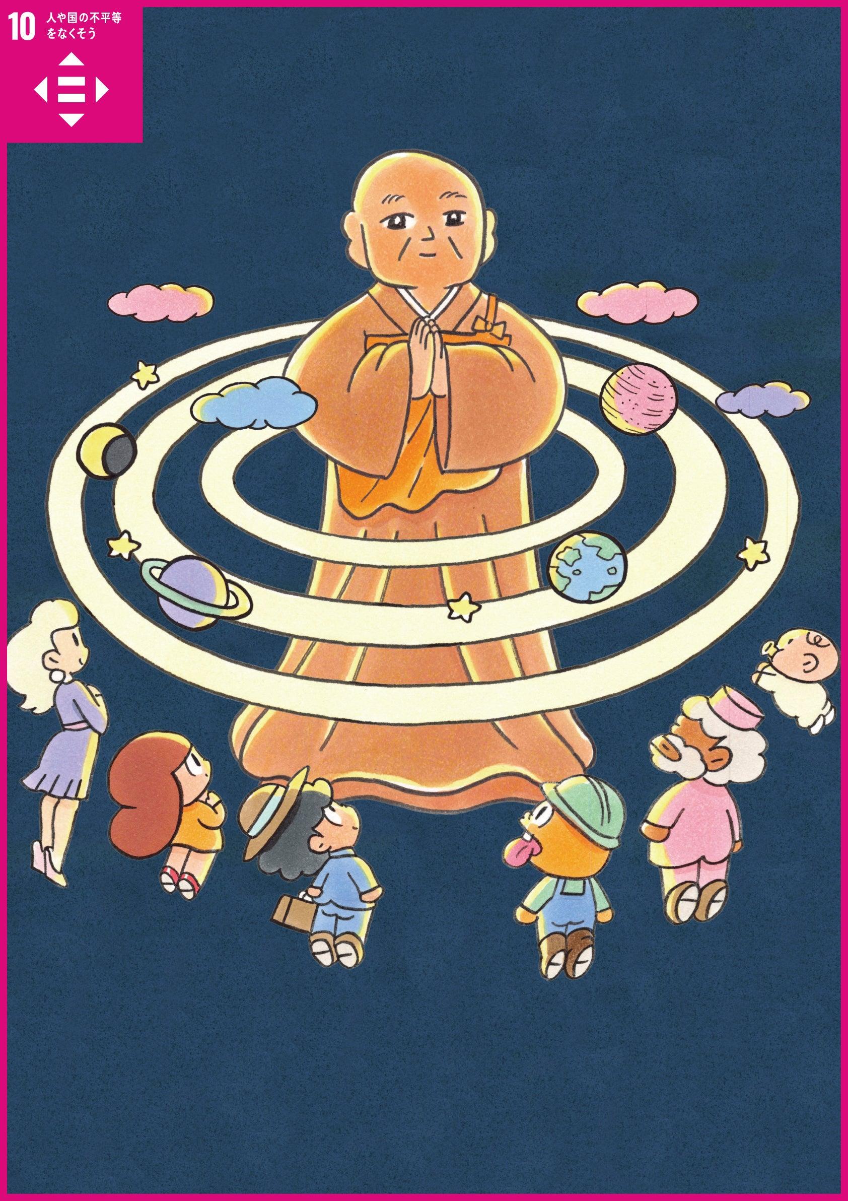 常不軽菩薩(じょうふきょうぼさつ)  迫害されてもなお、分け隔てなく人々に合掌礼拝し続けた(但行礼拝)菩薩。