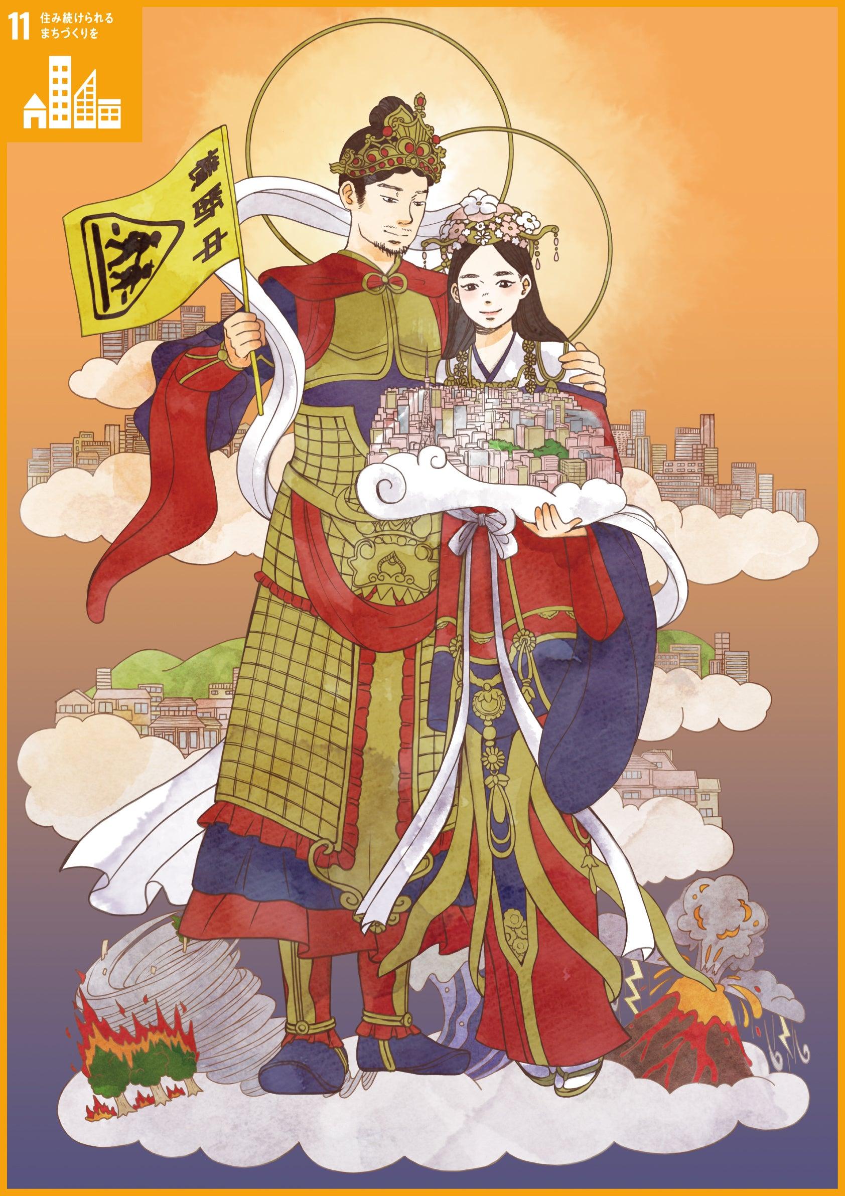 毘沙門天(びしゃもんてん)  邪鬼を追い払い豊かさを授けると言われる、仏教世界や城郭の守り神。