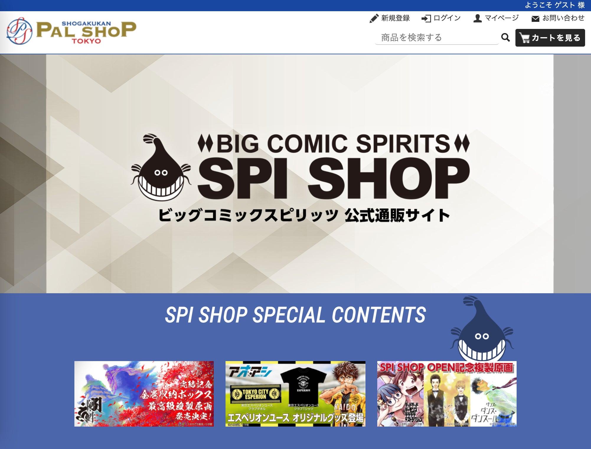 「ビッグコミックスピリッツ 公式通販サイト」より