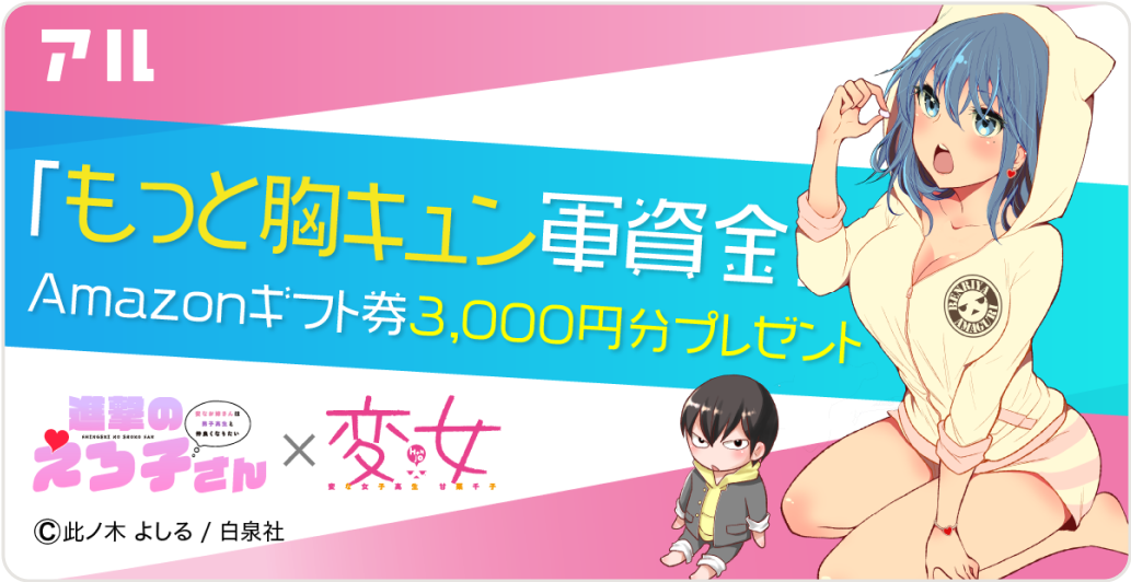 【公式】変女×進撃のえろ子さん性癖診断メーカー   アル