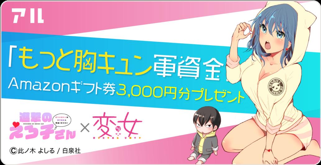 【公式】変女×進撃のえろ子さん性癖診断メーカー | アル