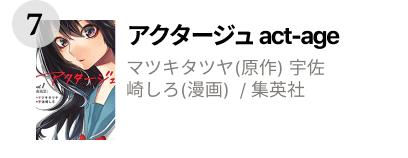 アクタージュ act-age
