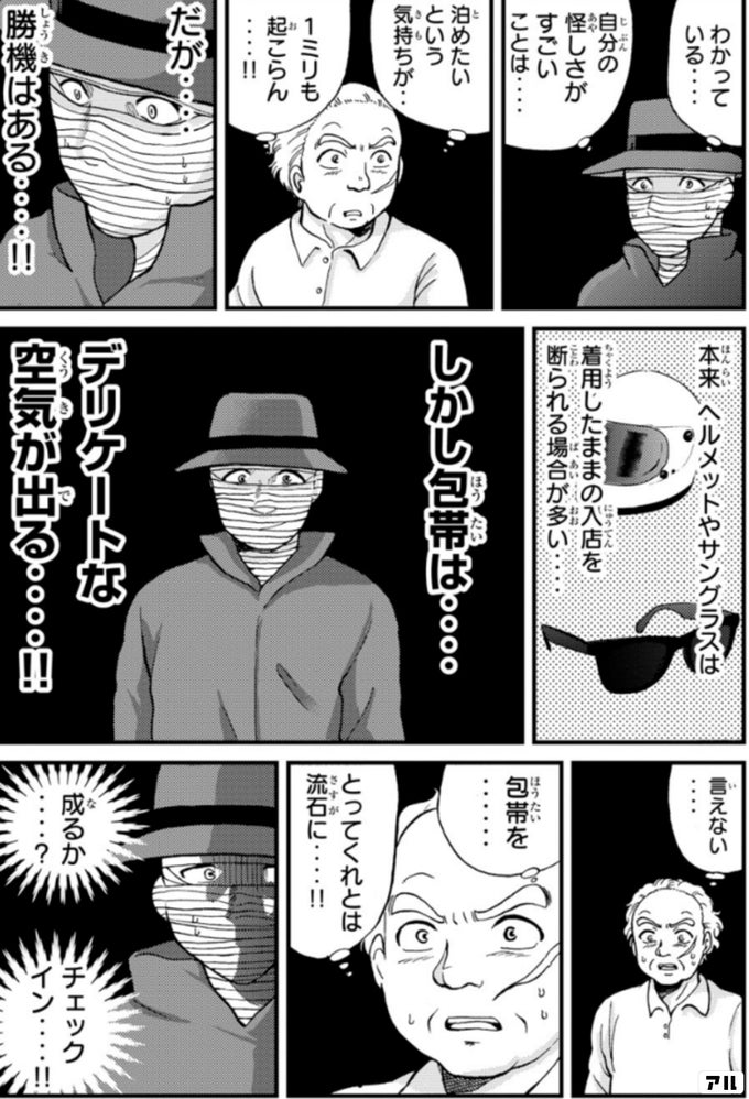 金田一少年の事件簿外伝 犯人たちの事件簿