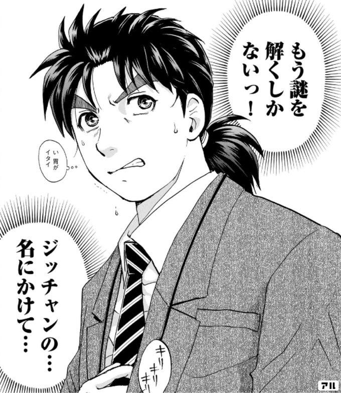 金田一37歳の事件簿