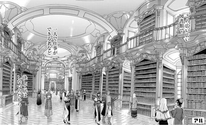 図書館の大魔術師