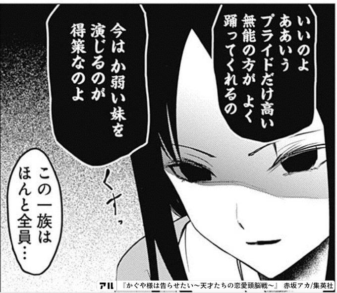 かぐや様は告らせたい〜天才たちの恋愛頭脳戦〜