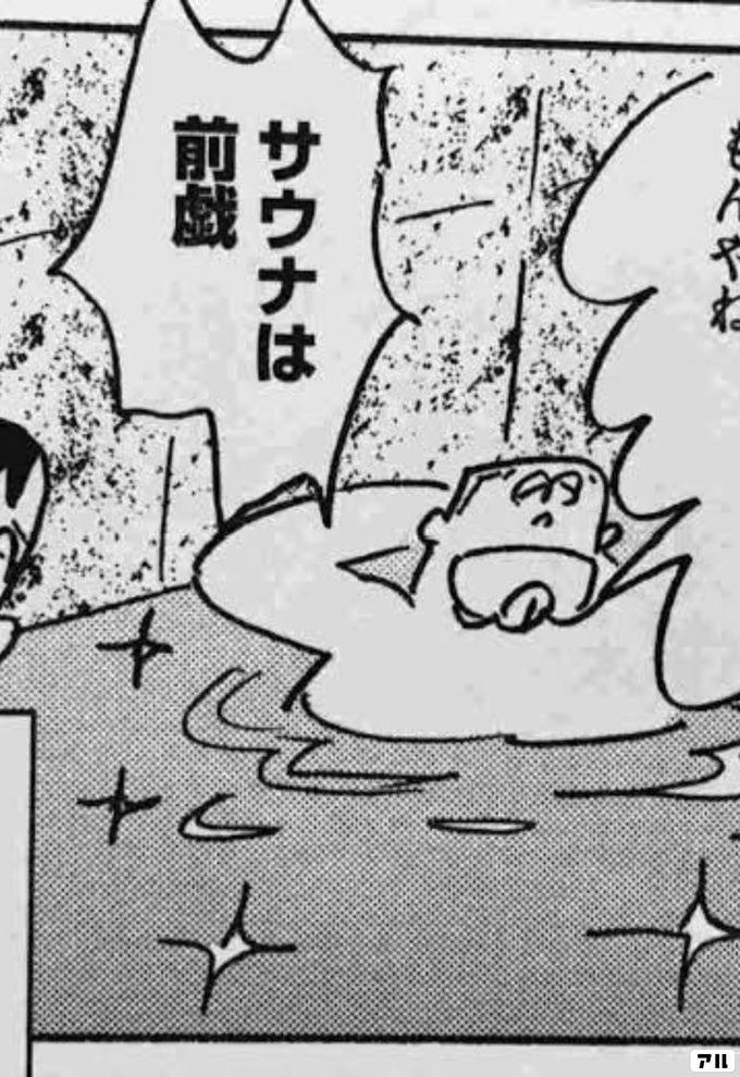 サ道〜マンガで読むサウナ道〜