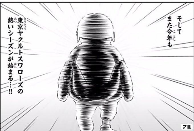 天に向かってつば九郎