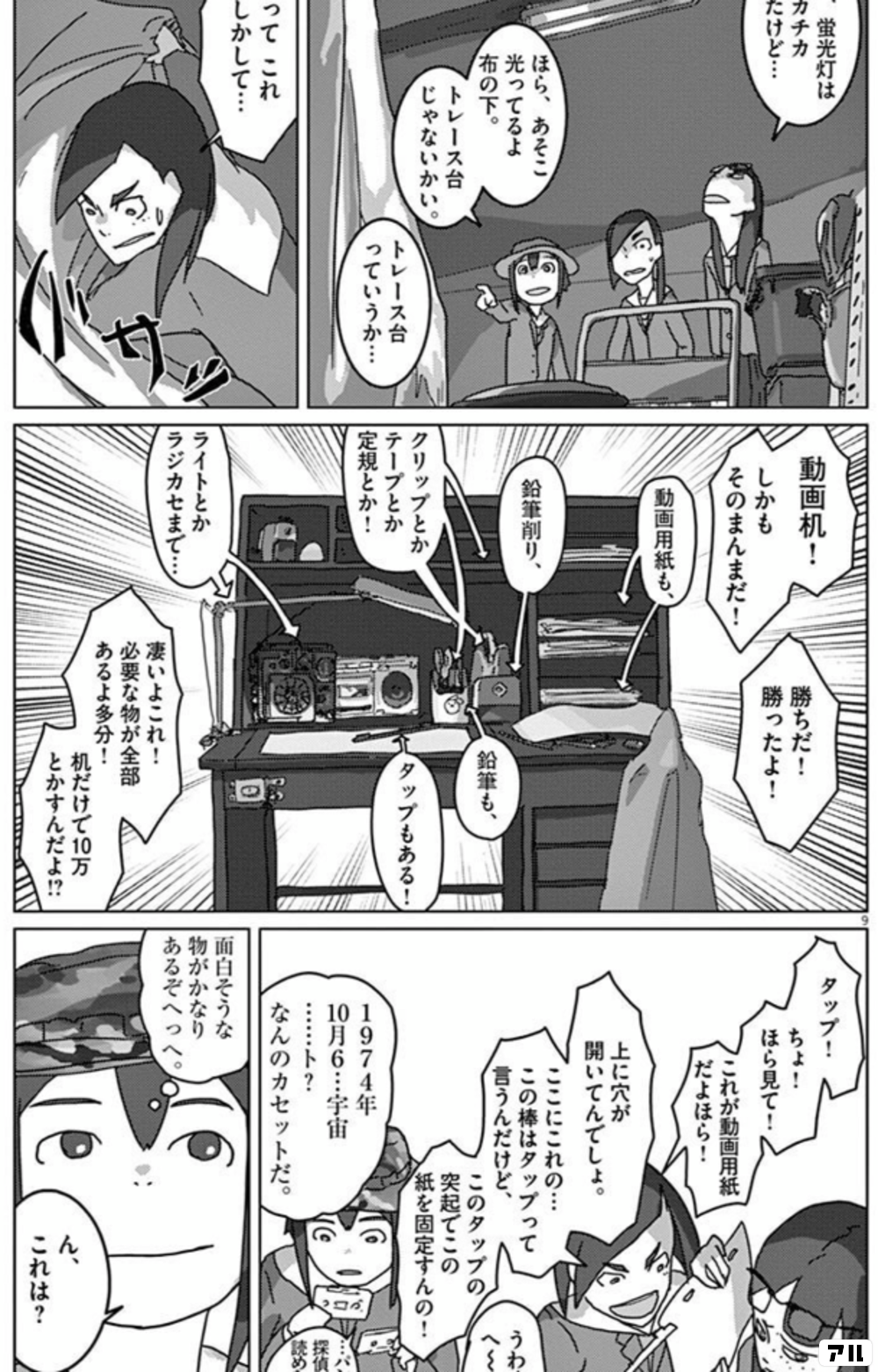 ネタバレ トレース 漫画
