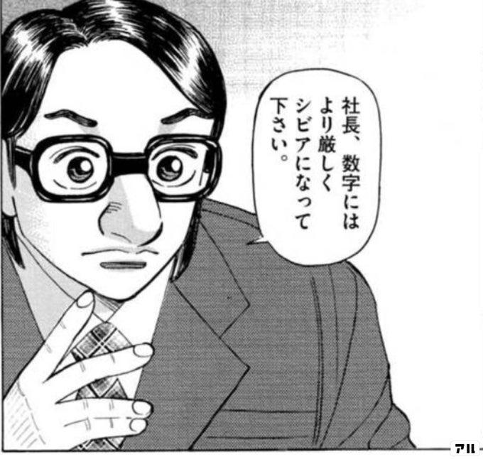マネーの拳