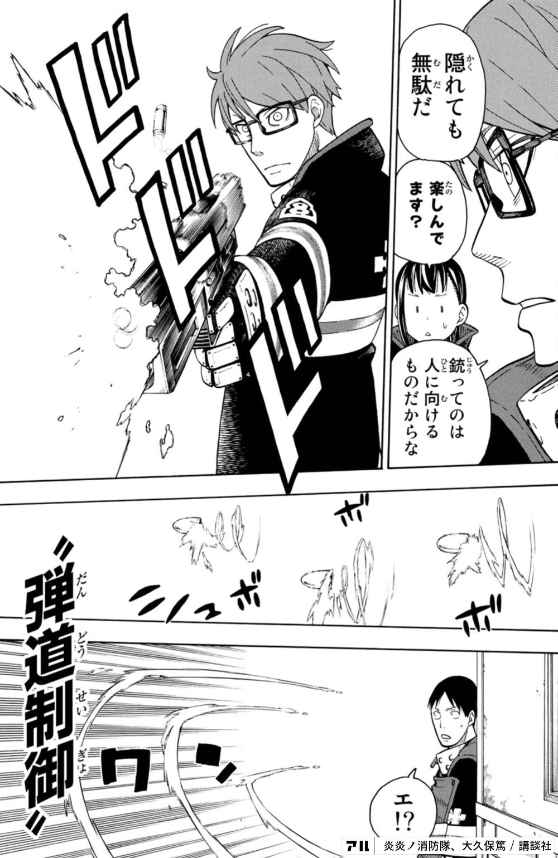 ひ 消防 ぶ 炎炎 隊 どう ノ