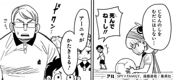 SPY×FAMILY