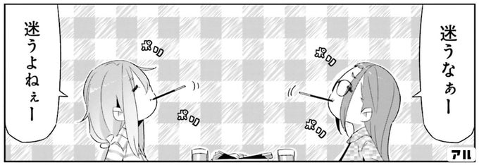 ゆるキャン△