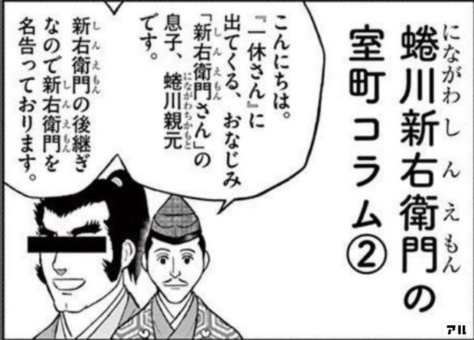 新九郎、奔る!