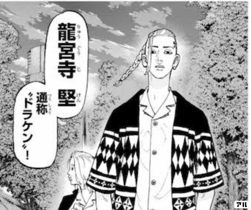 龍宮寺 堅 通称 ドラケン 東京卍リベンジャーズ アル