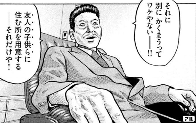 ザ・ファブル