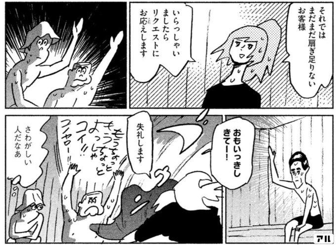 マンガ サ道〜マンガで読むサウナ道〜