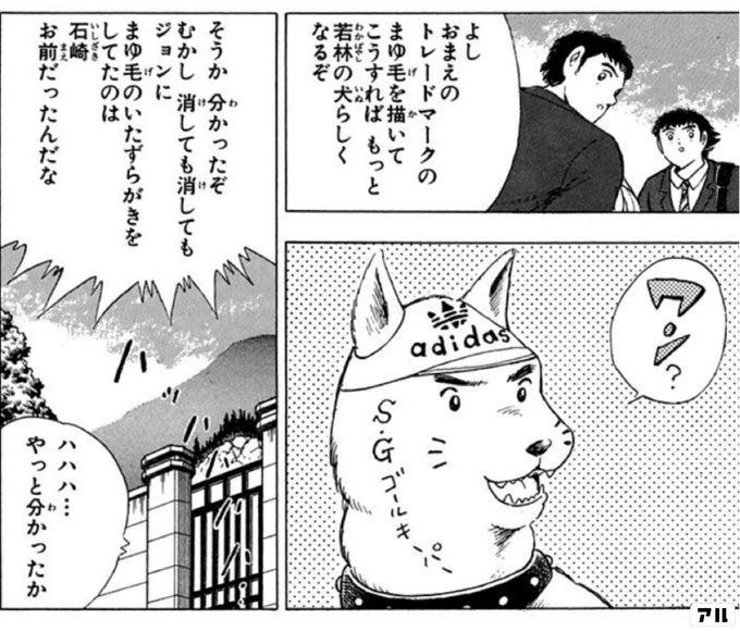 キャプテン翼 ワールドユース編