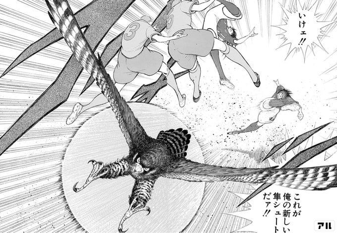 キャプテン翼 GOLDEN-23