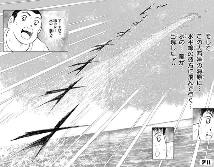 キャプテン翼 ライジングサン